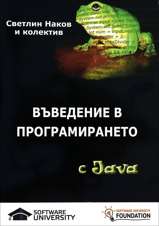 Въведение в програмирането с Java - 1