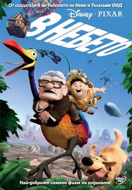 В небето (DVD) - 1