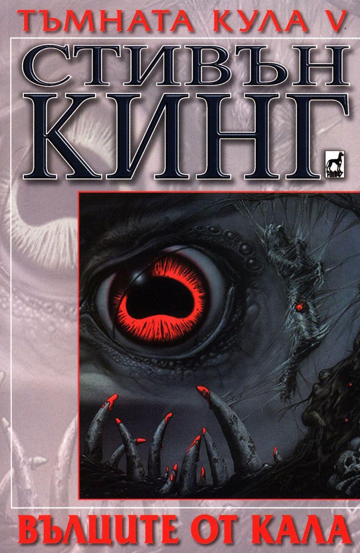 Вълците от Кала (Тъмната кула 5) - 1