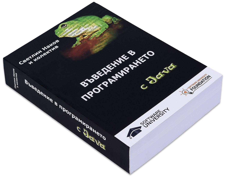Въведение в програмирането с Java - 4