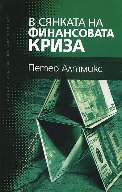 В сянката на финансовата криза - 1
