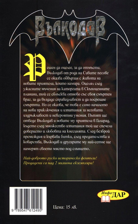 v-lkodav-1 - 2