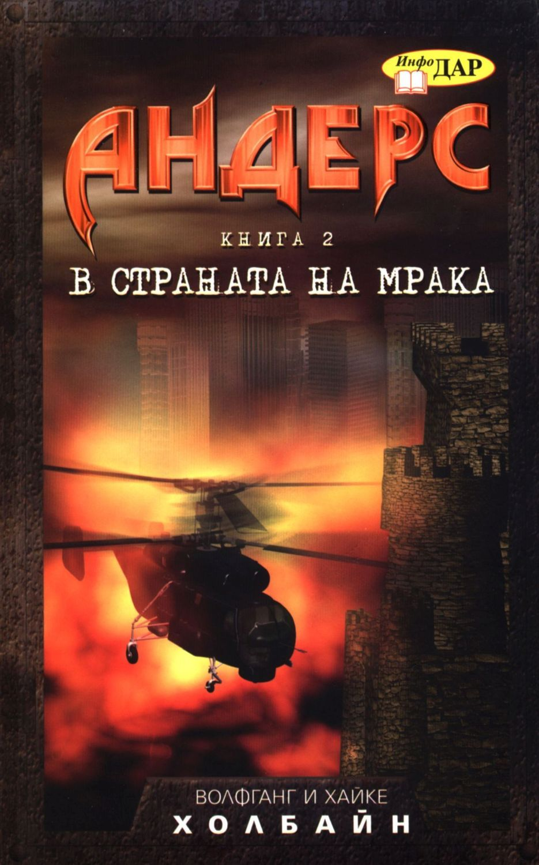 В страната на мрака (Андерс 2) - 2