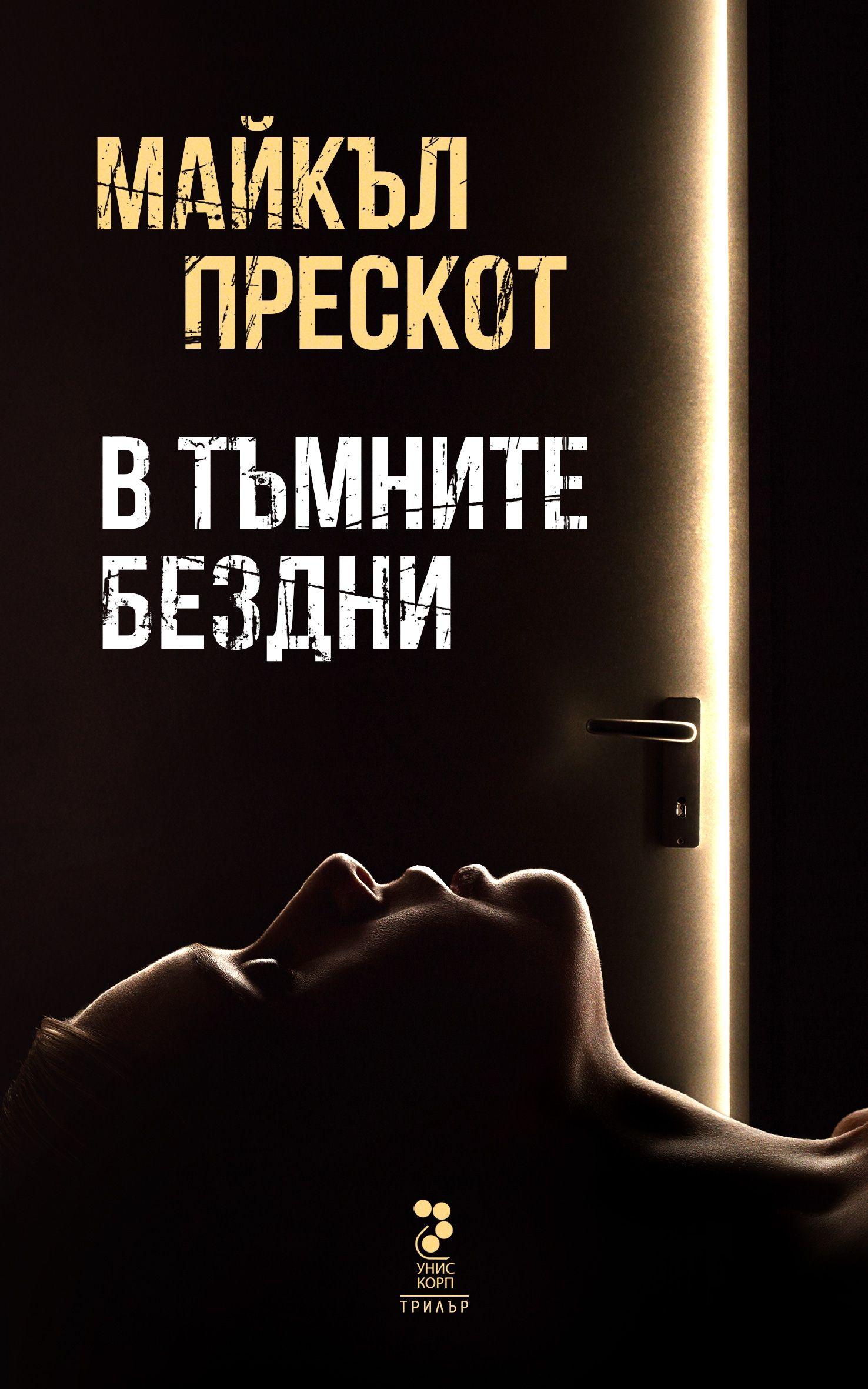 В тъмните бездни - 1