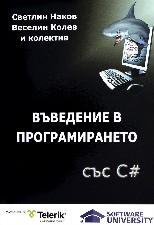 Въведение в програмирането със С# - 1