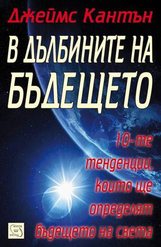 В дълбините на бъдещето - 1
