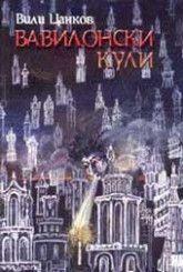 Вавилонски кули - 1