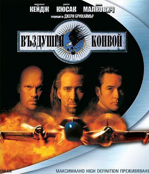 Въздушен конвой (Blu-Ray) - 1