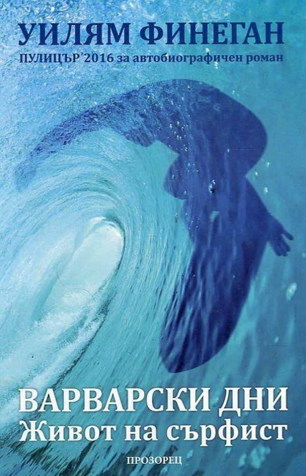 Варварски дни. Живот на сърфист - 1