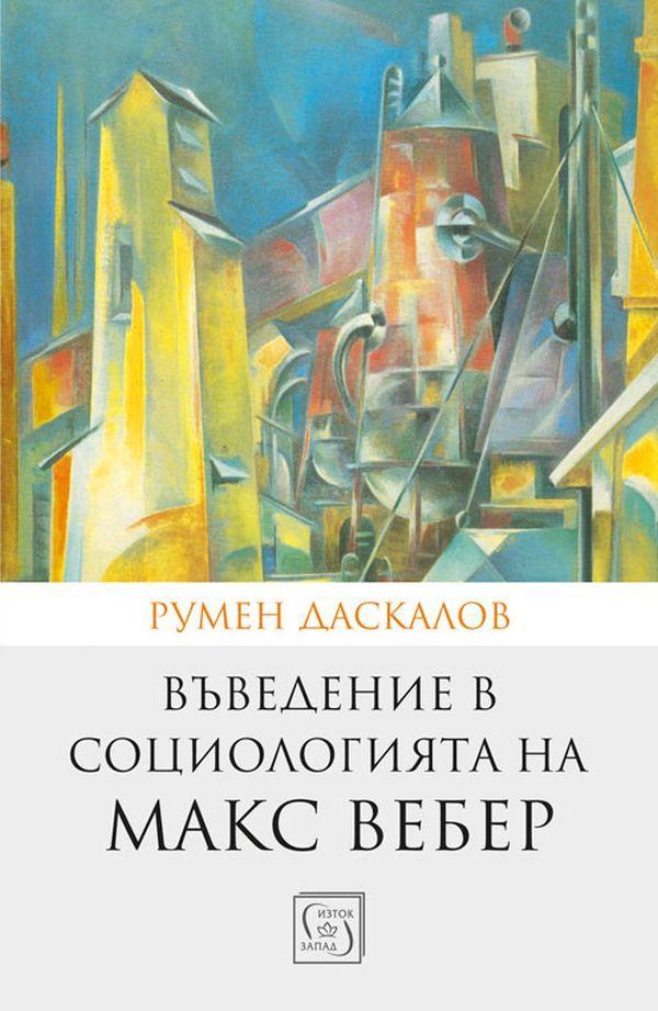 Въведение в социологията на Макс Вебер - 1