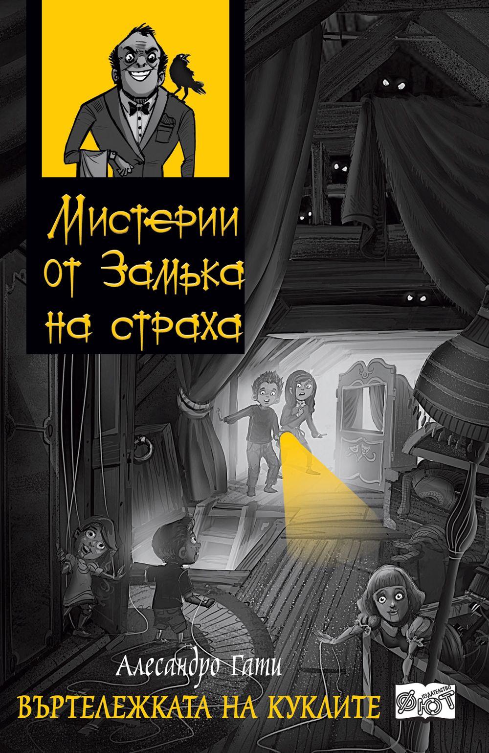 Мистерии от замъка на страха 3: Въртележката на куклите - 1