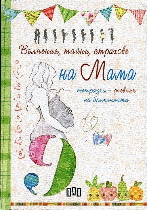 Вълнения, тайни, страхове на Мама. Тетрадка-дневник на бременната - 1