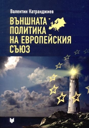 Външната политика на Европейския съюз - 1