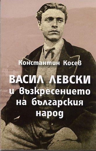 Васил Левски и възкресението на българския народ - 1