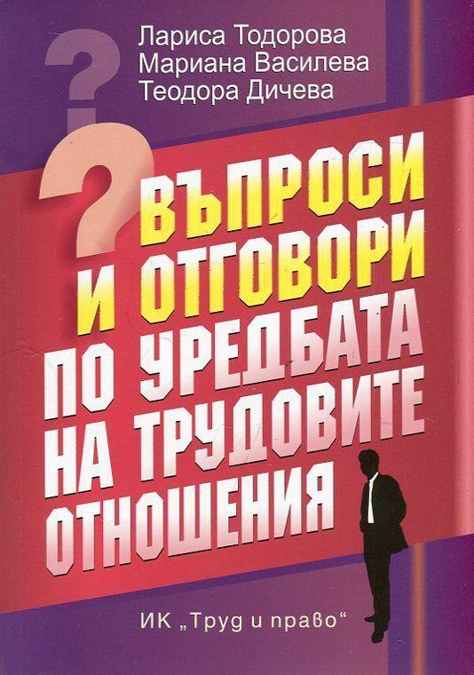 vaprosi-i-otgovori-po-uredbata-na-trudovite-otnosheniya - 1