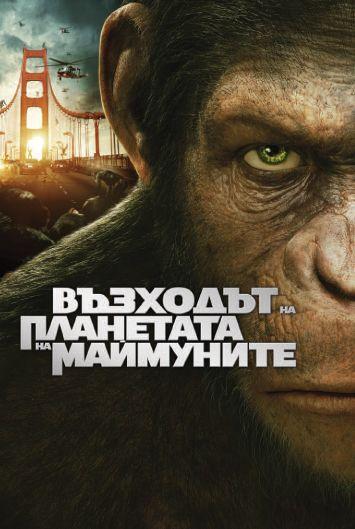 Възходът на Планетата на маймуните (DVD) - 1