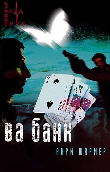Ва Банк - 1