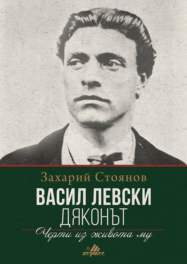 Васил Левски – Дяконът. Черти из живота му - 1