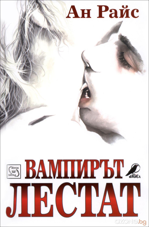 Вампирът Лестат - 2