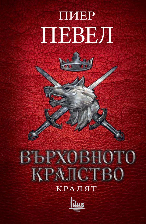 Върховното кралство - том 3: Кралят - 1