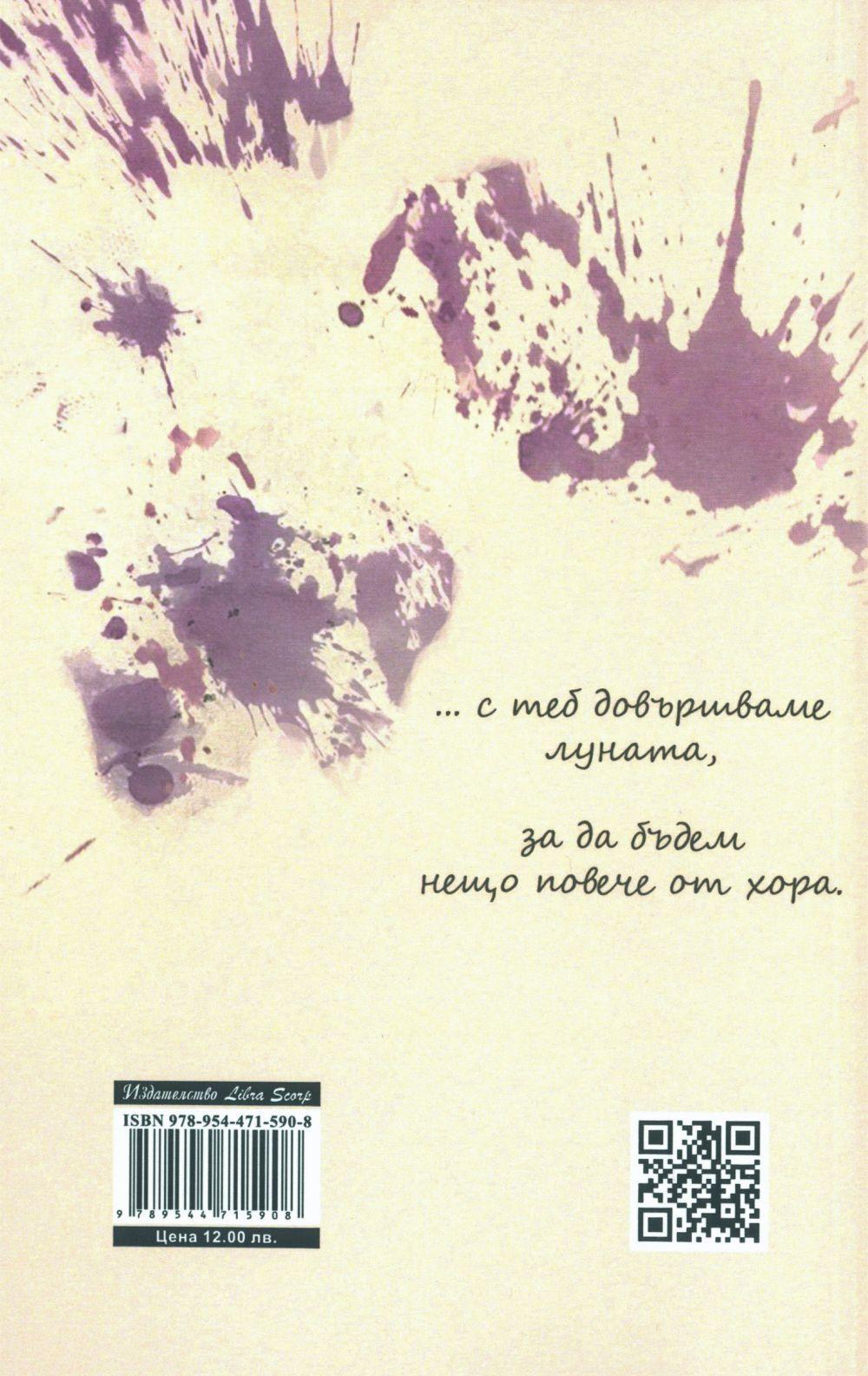 Вечеря (поезия) - 2