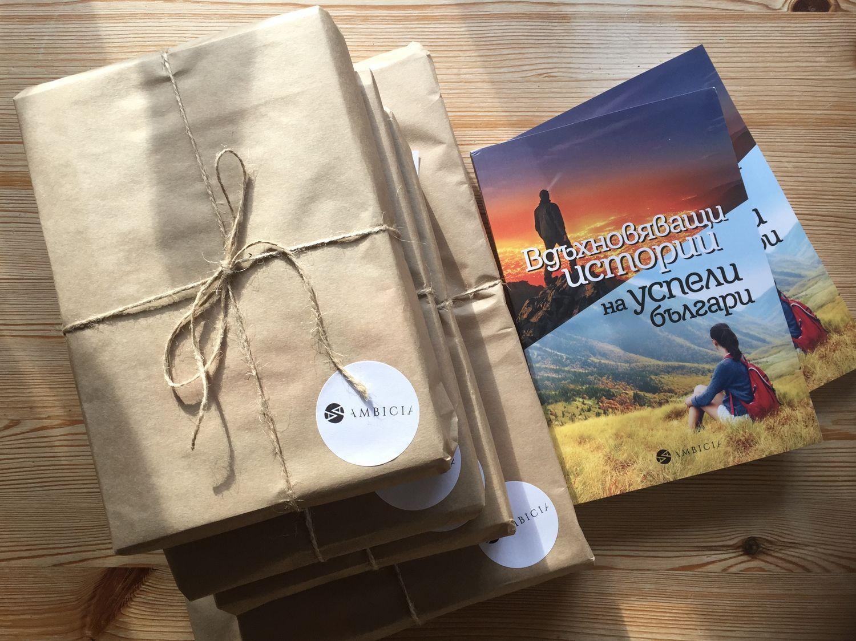 Вдъхновяващи истории на успели българи - 6