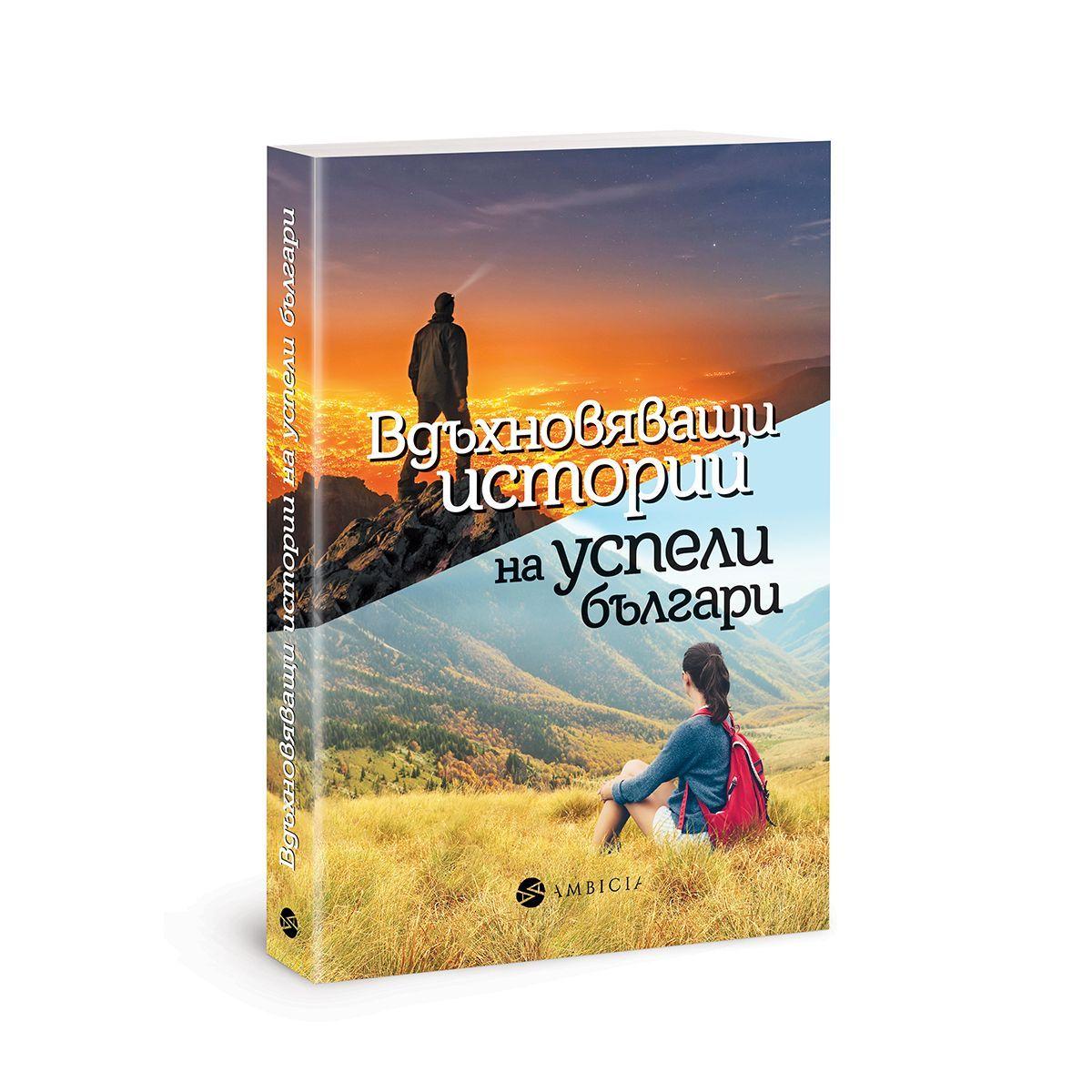 Вдъхновяващи истории на успели българи - 3