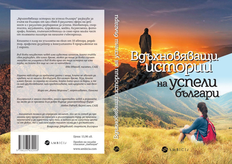 Вдъхновяващи истории на успели българи - 4