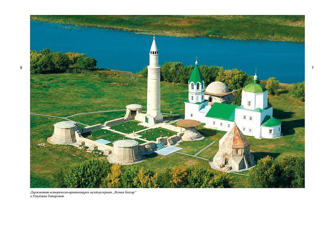 Великата България на Волга през средните векове - 3