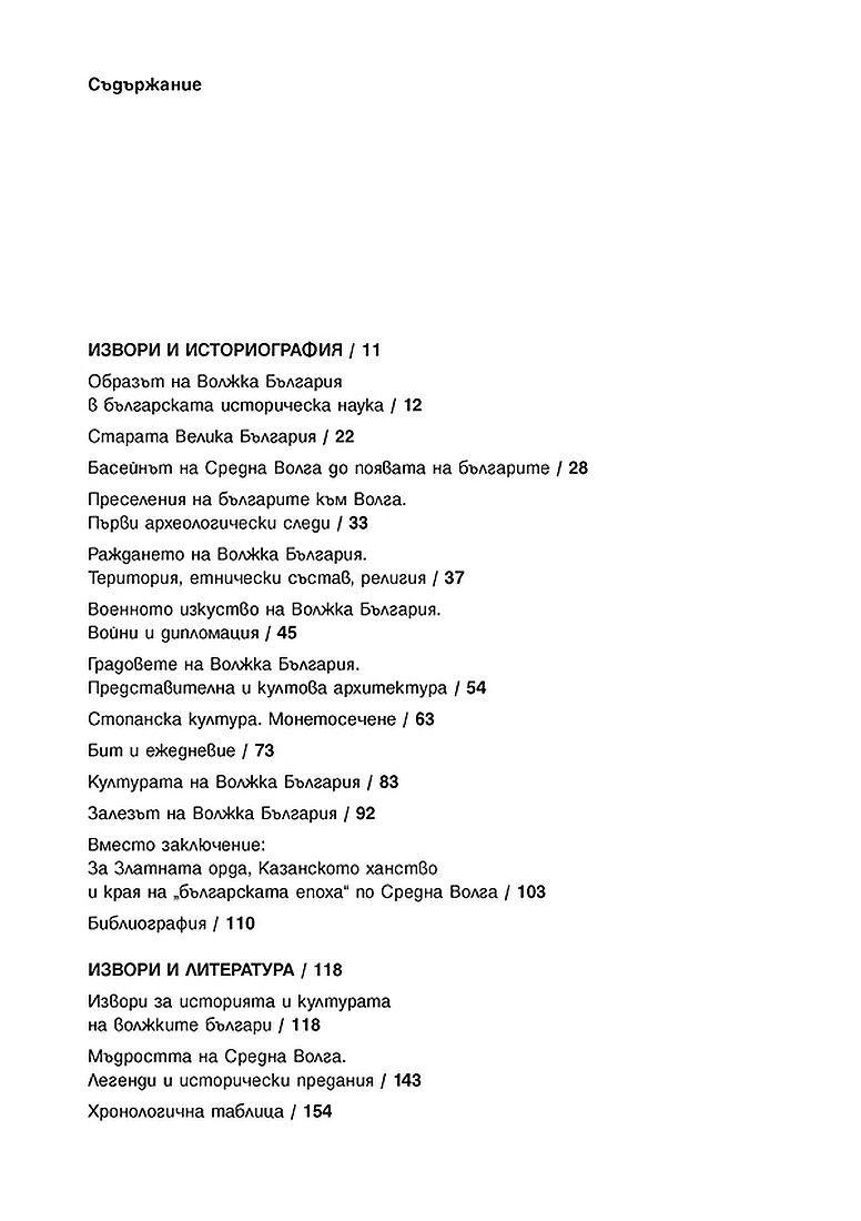 Великата България на Волга през средните векове - 2