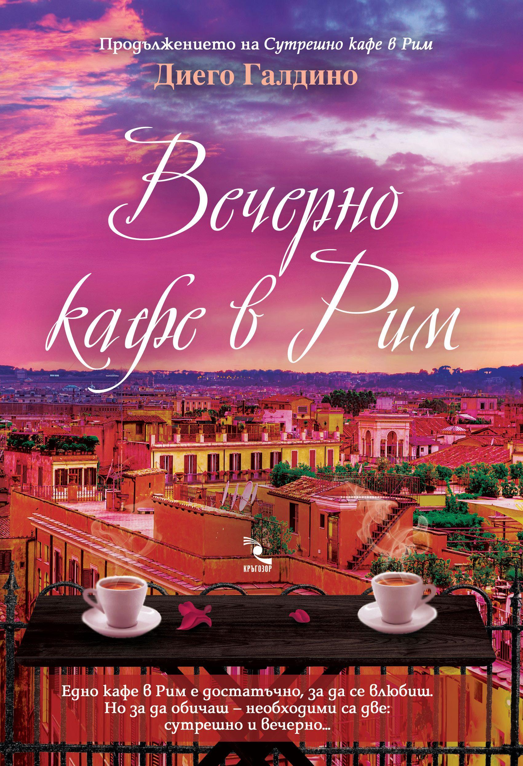 Вечерно кафе в Рим - 1