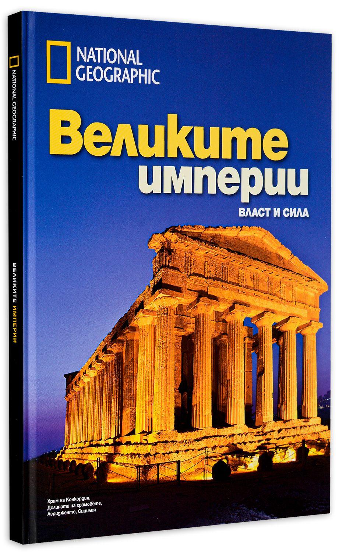 National Geographic: Великите империи. Власт и сила - 3