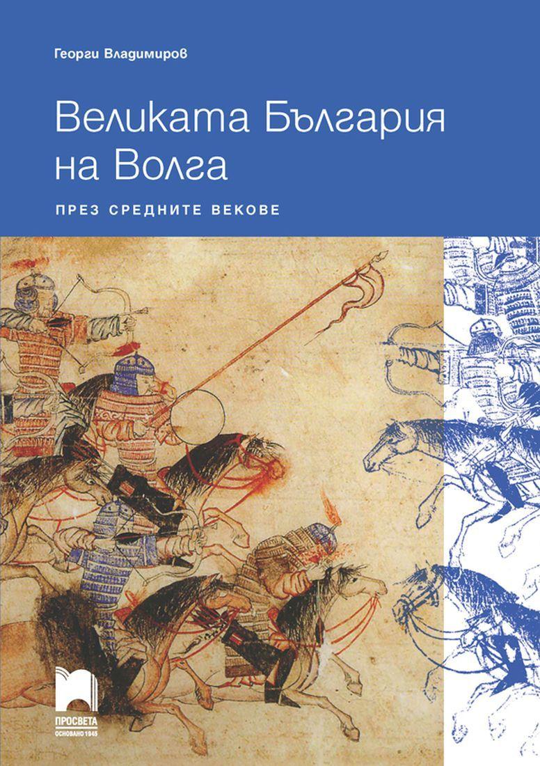 Великата България на Волга през средните векове - 1