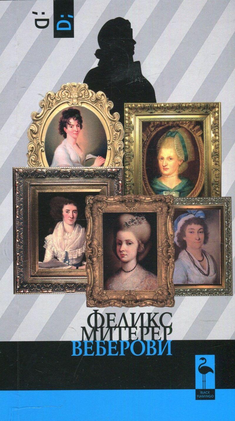 Веберови - 1