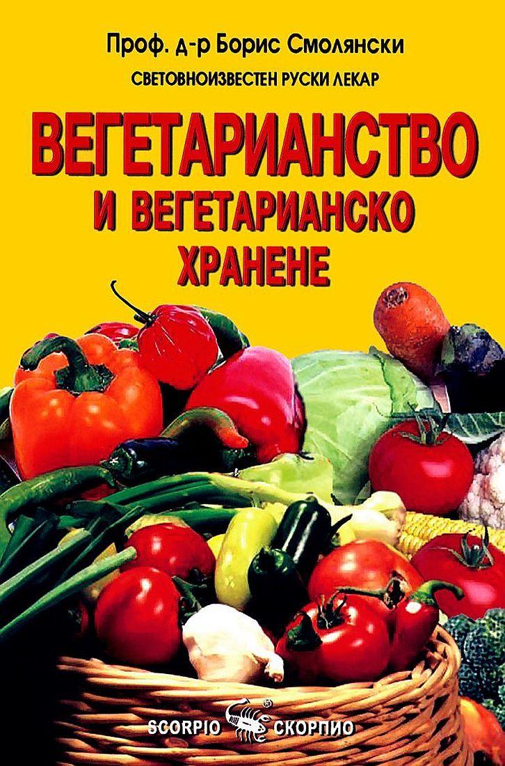 Вегетарианство и вегетарианско хранене - 1