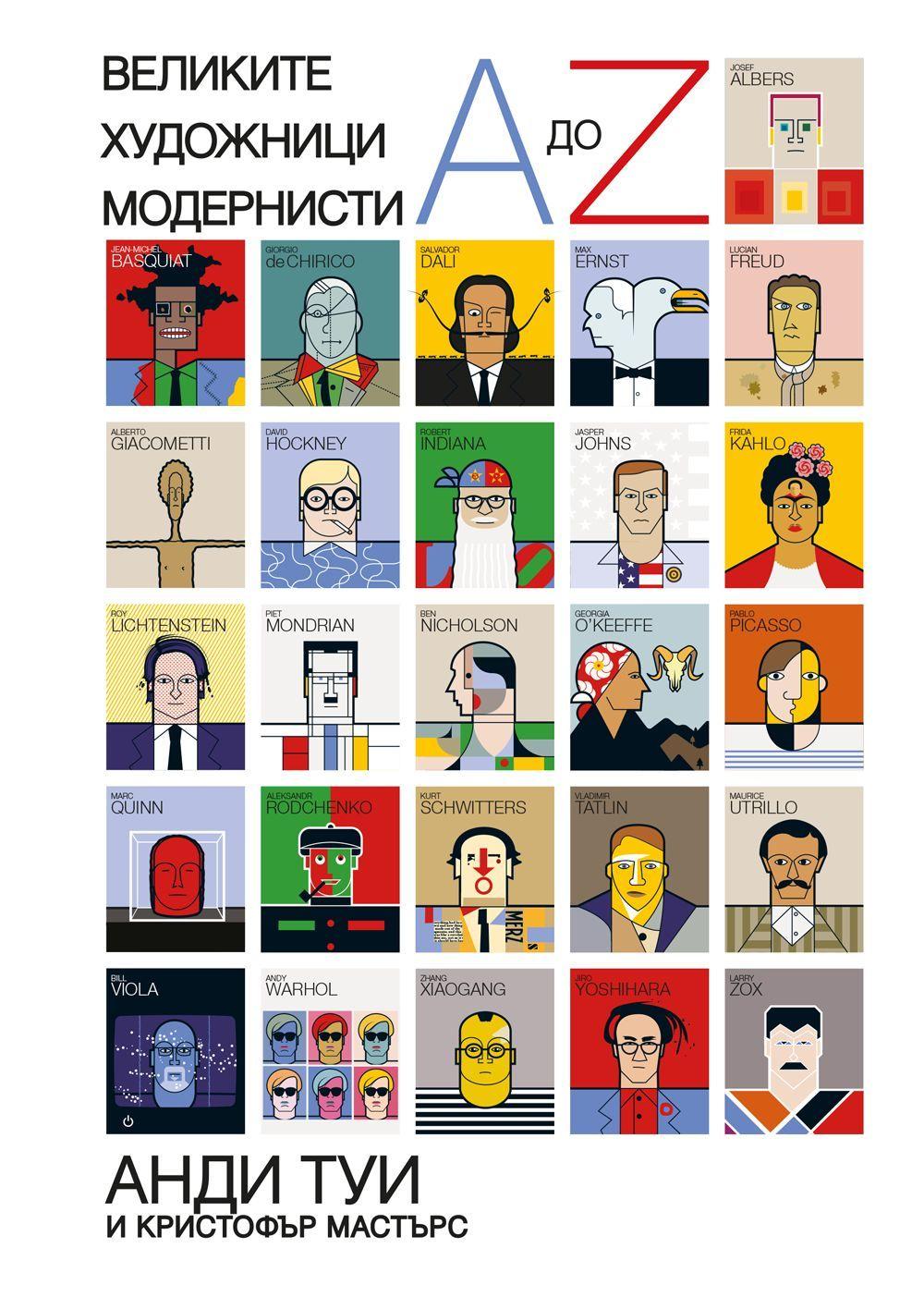 Великите художници модернисти от A до Z - 1