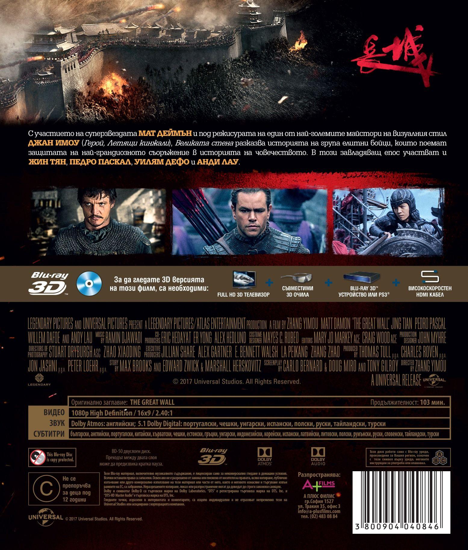 Великата стена 3D (Blu-Ray) - 3