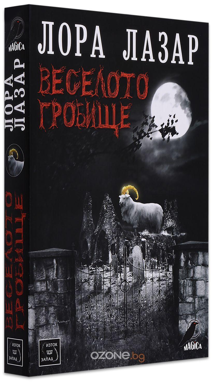 Веселото гробище - 1