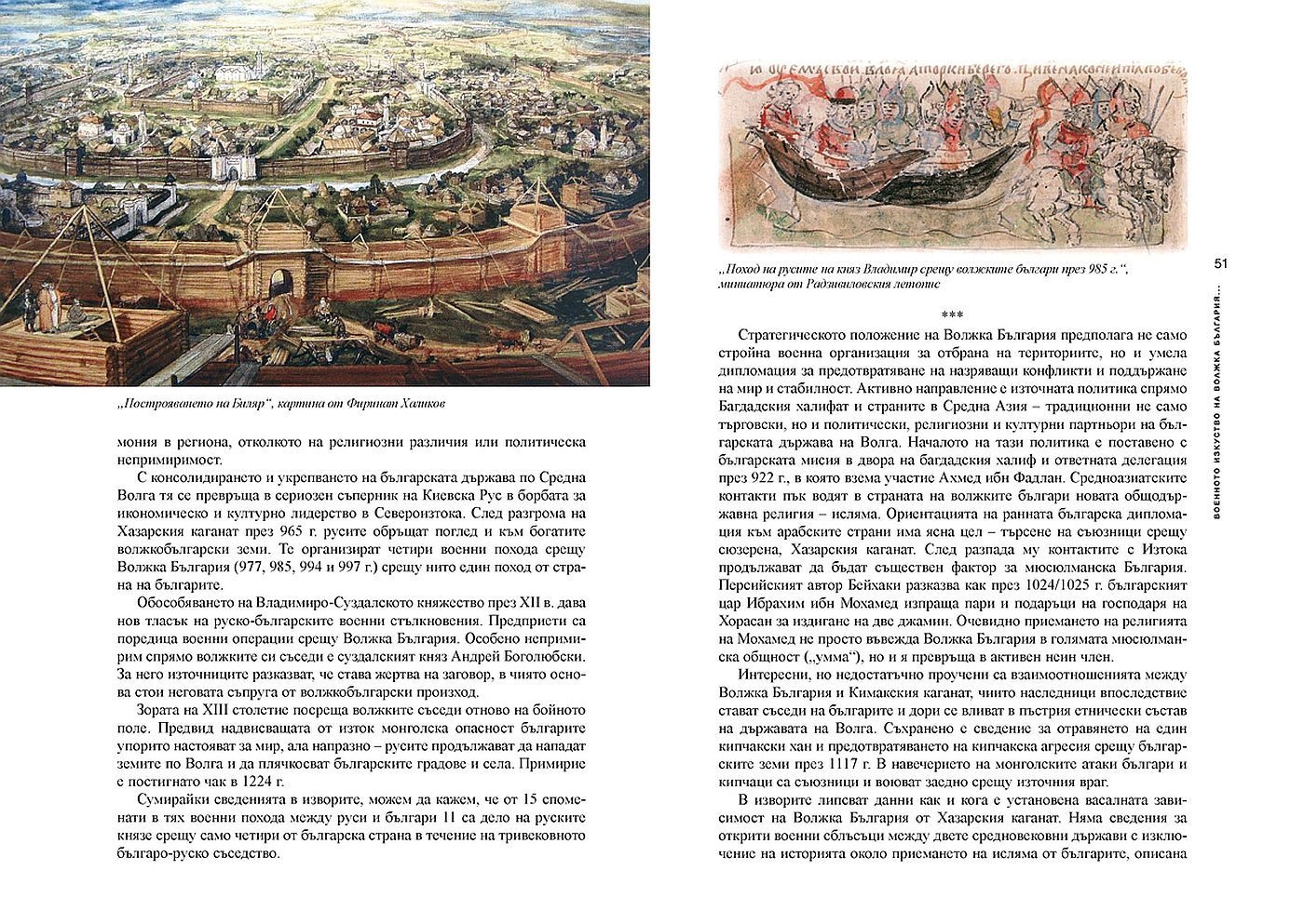 Великата България на Волга през средните векове - 6