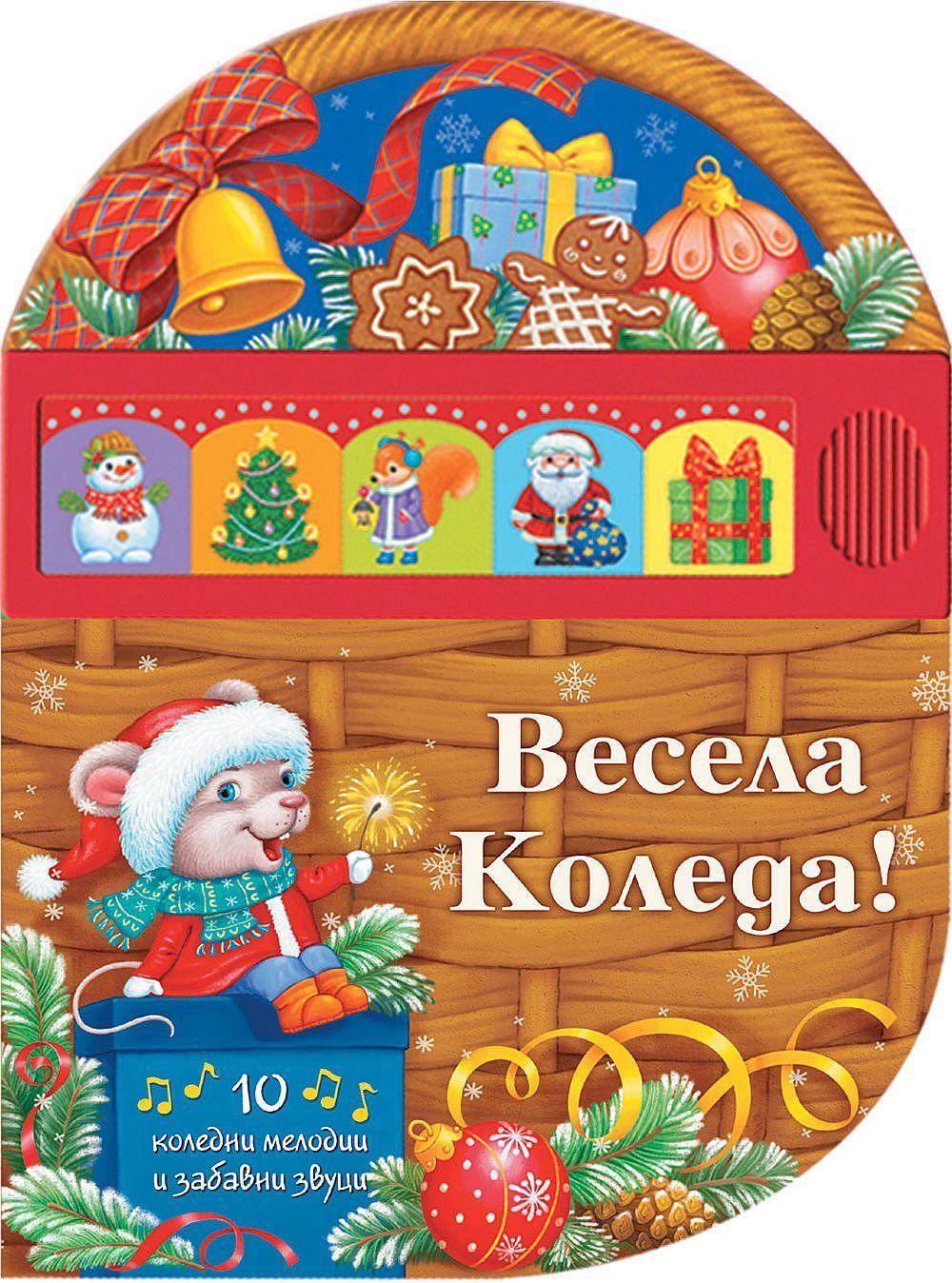 Весела Коледа! Коледни мелодии и забавни звуци - 1