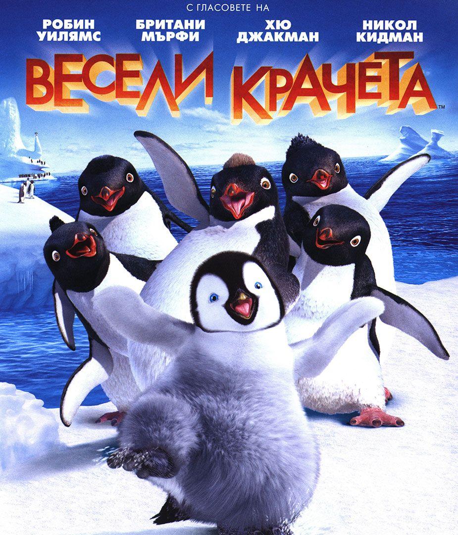 Весели крачета (Blu-Ray) - 1