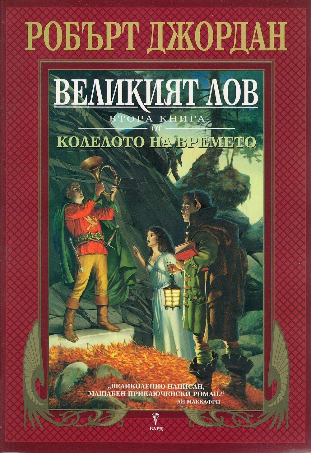 Великият лов (Колелото на времето 2, първо издание) - 1