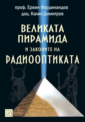 Великата пирамида и законите на радиооптиката - 1