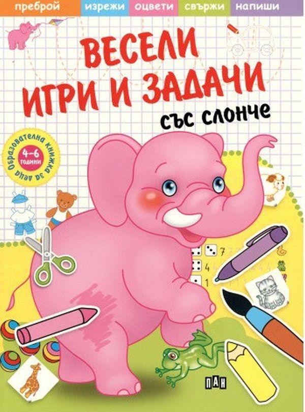 Весели игри и задачи със слонче - 1