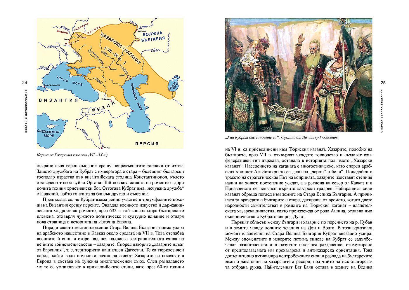 Великата България на Волга през средните векове - 4