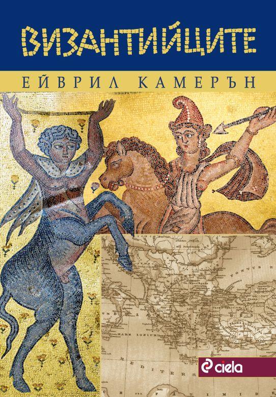 Византийците - 1