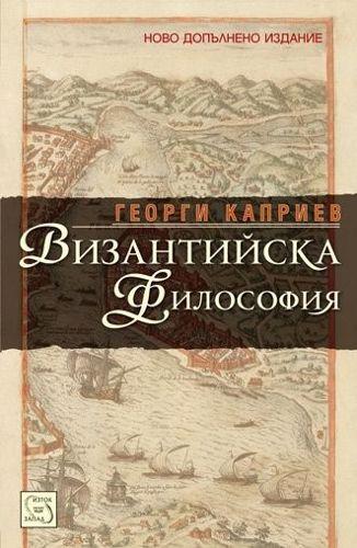 Византийска философия - 1