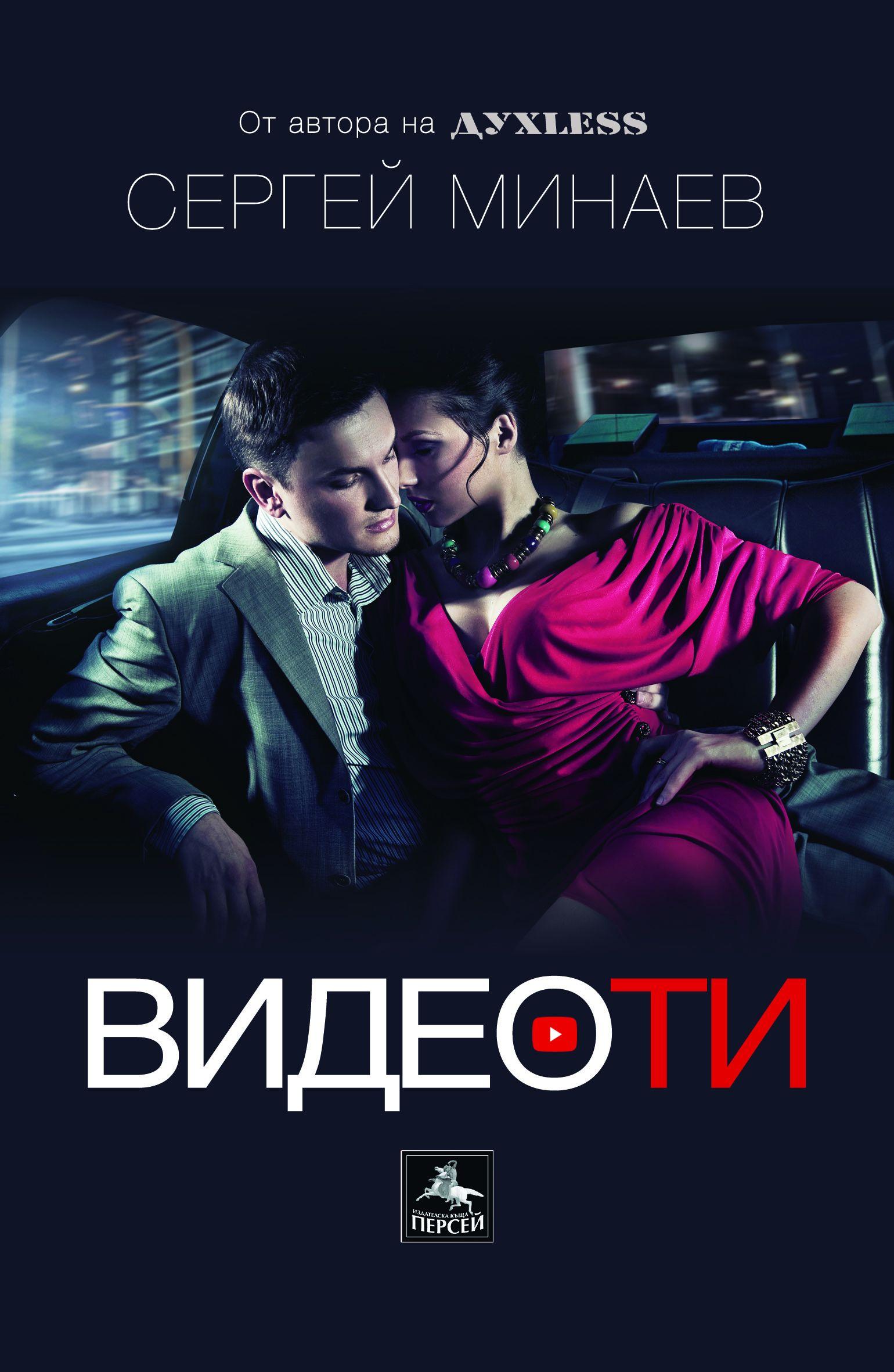 Видеоти - 1