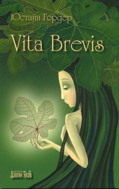 Vita Brevis - 1