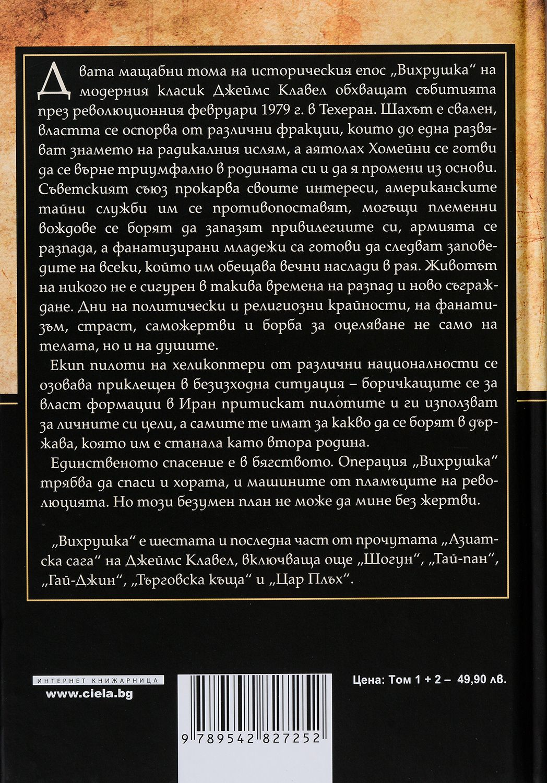 Вихрушка – том 1 и том 2-8 - 9